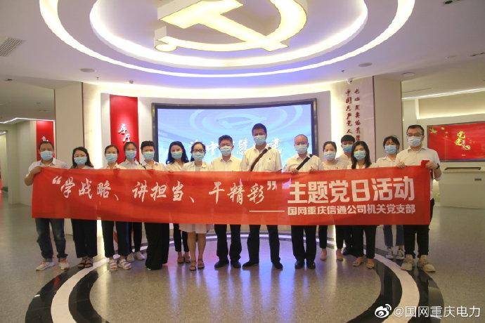 重庆信通公司:智慧党建为管理人员集体充电