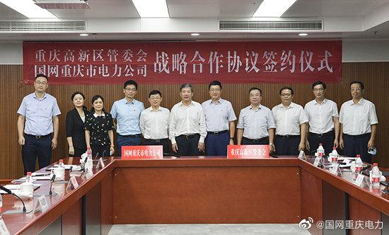 重庆市电力公司与重庆高新区管委会签订战略合作协议